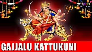 Kallaku Gajjalu Kattukuni Nadumuku Naguku Chuttukuni Durgamma Songs  Telugu Devotional Songs