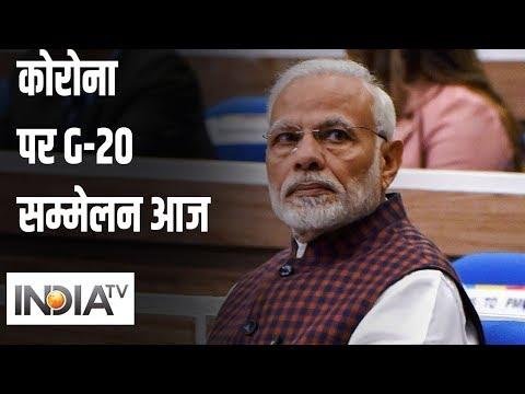भारत में अबतक कोरोना के 649 केस, COVID-19 के खिलाफ जंग को लेकर G-20 की आज आपात बैठक