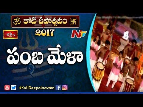 Pamba Melam Special Dance Performance @ 7th Day Bhakthi TV #KotiDeepotsavam 2017 || Vijayawada