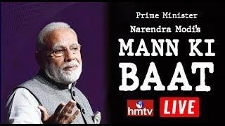PM MODI LIVE | Prime Minister Narendra Modiand#39;s Mann Ki Baat with the Nation | hmtv