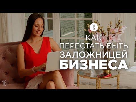 Как правильно вести бизнес? Как выстроить самостоятельную систему и обрести свободу? // 16+