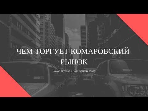 Чем торгует Комаровка. Обзор главного рынка Беларуси