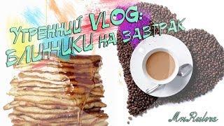 Утренний VLOG ❥ БЛИНЧИКИ на завтрак #Виктория Ро