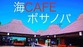 【 作業用BGM 勉強用BGM 】 カフェミュージック! ボサノバ ジャズ!海を感じてリフレッシュ!!