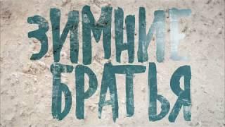 Зимния братья / Vinterbrødre Официальный русский трейлер (с субтитрами)