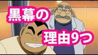 【黒の組織】阿笠博士が名探偵コナンの黒幕と言われている理由で打線