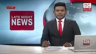 Ada Derana Late Night News Bulletin 10.00 pm - 2018.08.25 Thumbnail