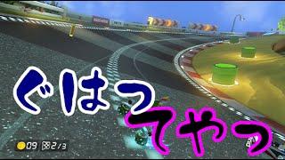 【ゆっくり実況】マリオカート8 part5 とにかく駆けろ!ゆっくり地霊殿霊夢組? thumbnail