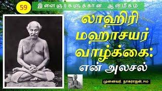 59. லாஹிரி மஹாசயர் வாழ்க்கை - ஓர் அலசல்   Lahiri Mahasaya's Life - An Analysis   OMGod