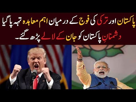 A big Agreement took place between Pakistan & Turkish Armed Forces. Led India & America Worried.