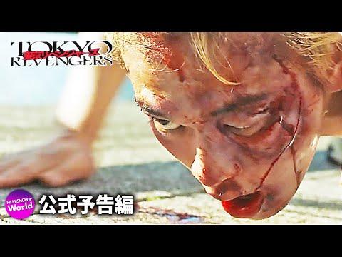 北村匠海×山田裕貴×杉野遥亮主演!映画『東京リベンジャーズ』新予告