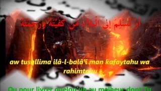 Dua Kumayl-Nasir Sharaf-Français avec translittération-  دعاء كميل