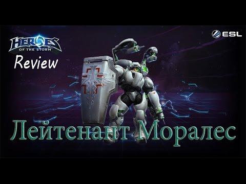видео: heroes of the storm: Обзор-гайд (89 выпуск) - Лейтенант Моралес