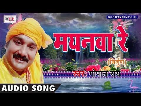 Gopal Rai का सबसे  हिट निर्गुण |मयनवा रे| Maynava Re | Bhojpuri Hit Nirgun