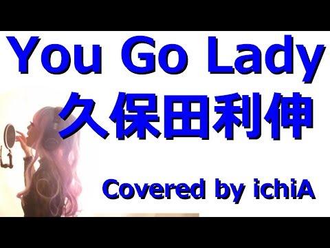 【フル/歌詞】久保田利伸「You Go Lady」コーセーCMソング(Cover)