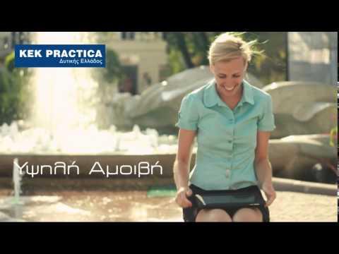 ΚΕΚ Practica TV Spot | Πάτρα, Ιωάννινα, Κέρκυρα