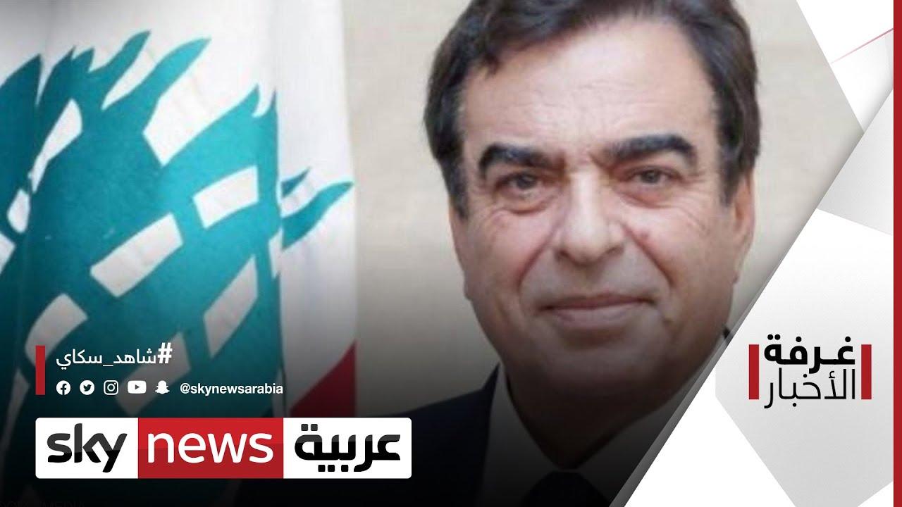 أزمة لبنان.. مخاطر الابتعاد عن المحيط العربي بعد تصريحات جورج قرداحي | #غرفة_الأخبار  - نشر قبل 8 ساعة