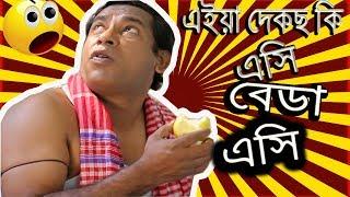 ও ভাই আপেল খাবা একসের কচকচা || Bangla natok Jomoj 7 Funny scene Mosharraf Karim