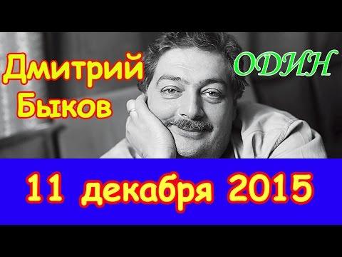 Дмитрий Быков | радиостанция Эхо Москвы | Один | 11 декабря 2015