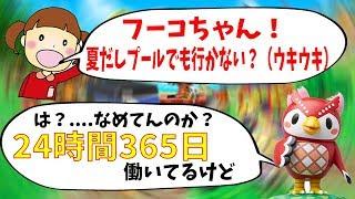 【とび森】フーコちゃんを外に遊びに連れて行ってあげたら反応がヤバすぎて放送事故にww【とびだせ どうぶつの森 amiibo+ 実況プレイ】