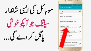 Android Useful Secret Settings 2018    You Should Know
