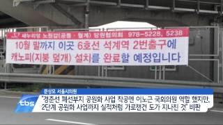 [수도권 이물탐구] 문상모 '노원구 현수막에 의…