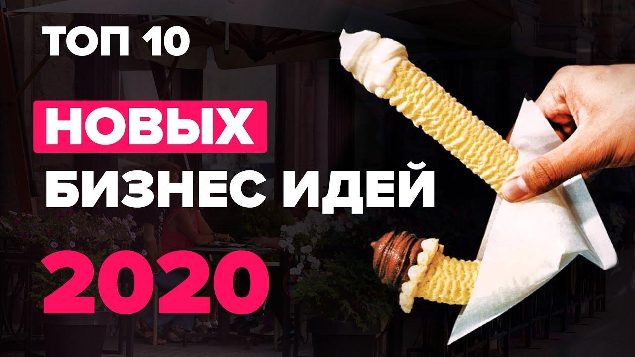ТОП 10 новых бизнес идей на 2020. Оборудование для малого бизнеса