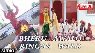 भैरु आंवलों रींगस वालो हेलो सुनेलो मतवालो by Bhagwan Sahay Sain   Rajasthani Bheru Ji Songs