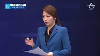 [뉴스분석]트럼프, 한국에 무역보복 '2가지 노림수' thumbnail