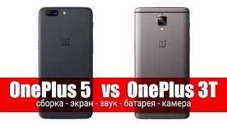 Сравнение OnePlus 5 vs OnePlus 3T - cборка, экран, звук, батарея, производительность и камера