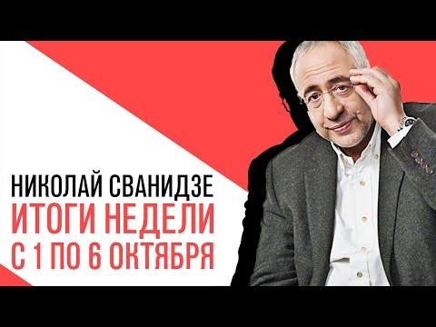 «События недели», Николай Сванидзе о событиях недели 1 по 6 октября 2019 года
