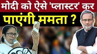 मोदी पर ममता बैनर्जी के इस हमले के बाद एक 'खेला' होगा ?  Ajit Anjum