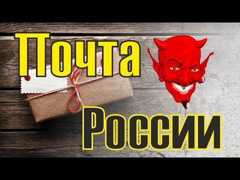 Почта России . Екатеринбург . Район Академический