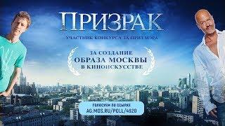 Призрак. Конкурс - Приз Мэра 'За создание образа Москвы в киноискусстве'
