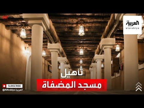 نشرة الرابعة | شاهد.. عودة الأذان لأحد المساجد التاريخية في جنوب السعودية
