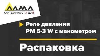 Розпакування Реле тиску PM 5-3 W з манометром