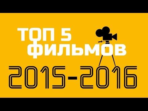 Лучшие фильмы 2015 2016 года трейлеры