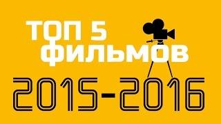 ТОП 5 самых ожидаемых фильмов 2015-2016 года | трейлеры на Русском