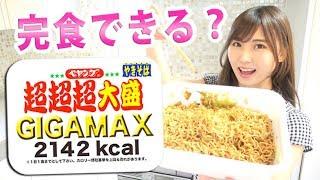 【大食い】超超超大盛ペヤングGIGAMAXペヤングを女子は完食出来るか? thumbnail