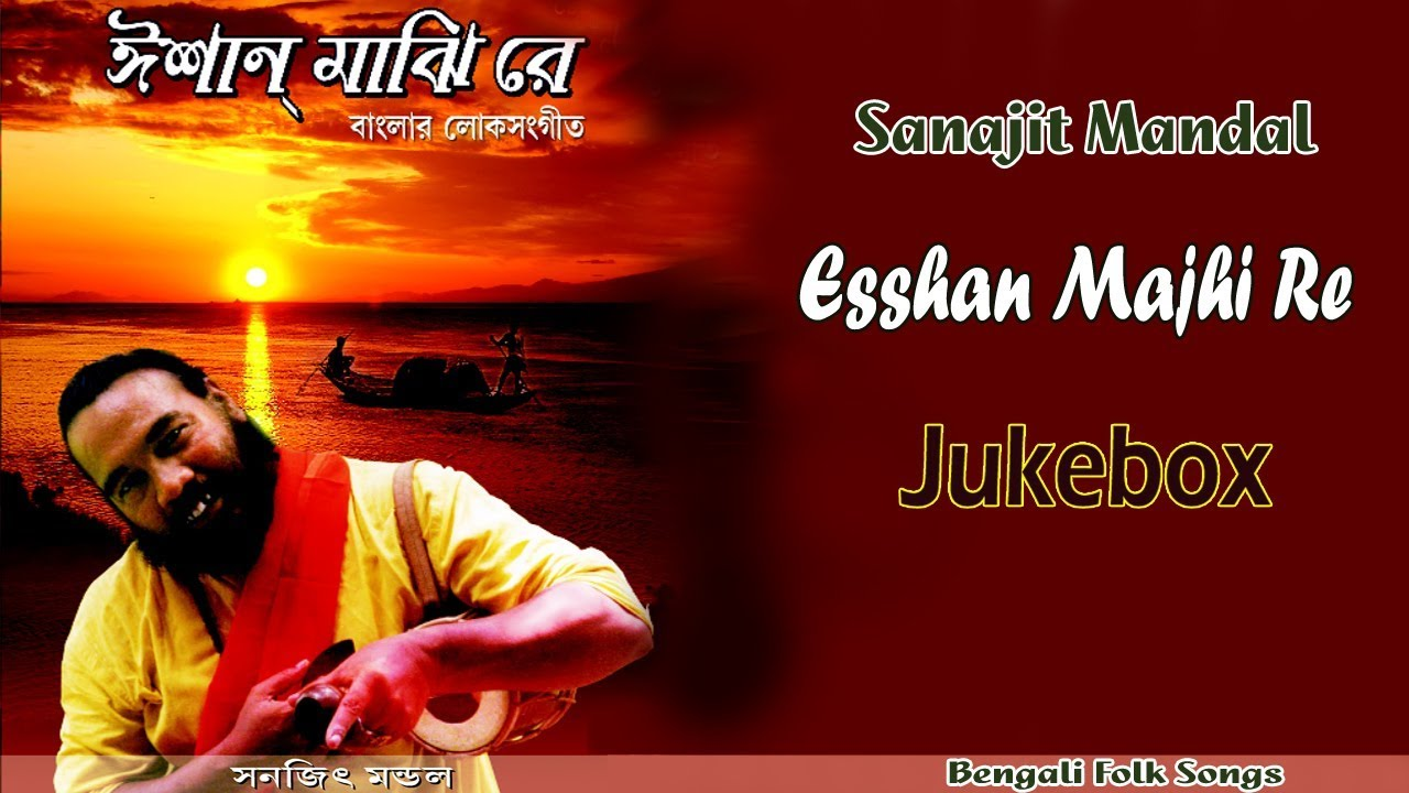 Esshan Majhi Re | Sanajit Mandal | Bengali Songs 2018 | Gathani Muisc