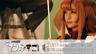 11月16日(金)深夜0時52分放送】 ナビゲーター蒼井優がお届けする、11人...