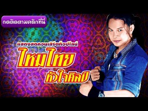 แสดงสดคอนเสิร์ต ไหมไทย หัวใจศิลป์ ท็อปไลน์ 2558