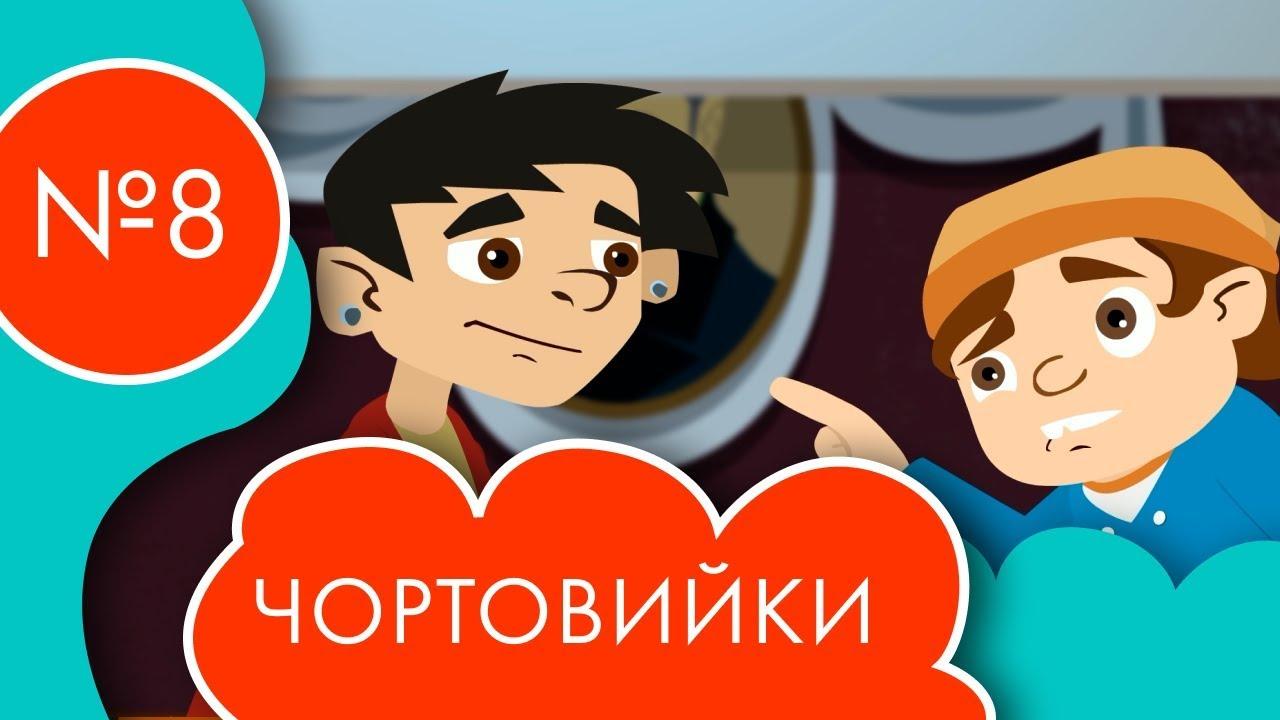 Чортовийки | 8 серія | НЛО TV