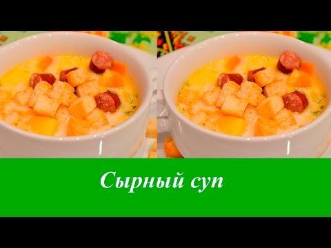 Сырный суп с копчеными