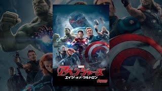 アベンジャーズ/エイジ・オブ・ウルトロン (日本語吹替版) thumbnail