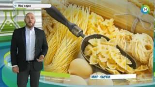 Мир науки: макаронная диета