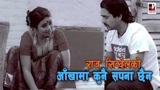 Aakhama Kunai Sapana - Raj Sigdel Ft. Rekha   New Nepali Song Raj Sigdel   New Nepali Tragedy Song