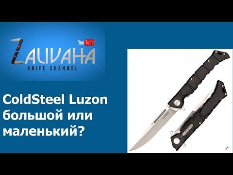 Ножи Cold Steel Luzon - большой и маленький