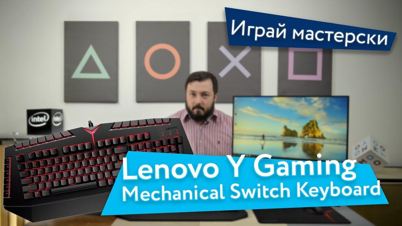 Играй мастерски - Lenovo Y Gaming Mechanical Switch Keyboard