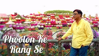 Phoolon Ke Rang Se | Arun Kishore | The Singing Traveller